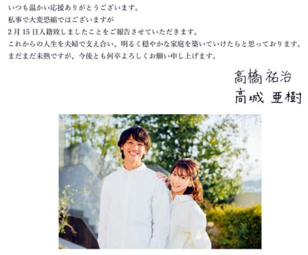 スポニチ 元AKB48の高城亜樹とJ1鳥栖の高橋祐治