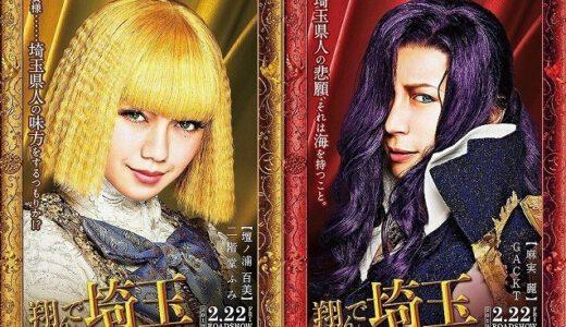 映画「翔んで埼玉」が週末映画ランキング1位に!GACKTが「うーん…複雑」とつぶやく!?