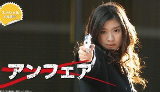 「アンフェア(2006)」のあらすじ見どころ紹介!篠原涼子さん主演の謎が謎を呼ぶ長編刑事ドラマ!