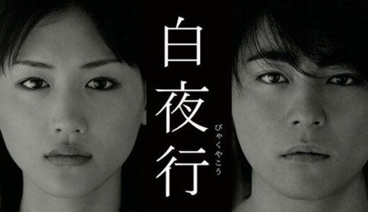 「白夜行」のあらすじ見どころは?山田孝之×綾瀬はるか主演!忘れられることのない東野圭吾の名作ミステリー。