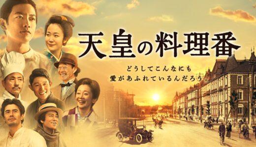 ドラマ「天皇の料理番」あらすじ見どころまとめ!料理の世界で日本一を目指す男の物語を佐藤健が主演を務める!