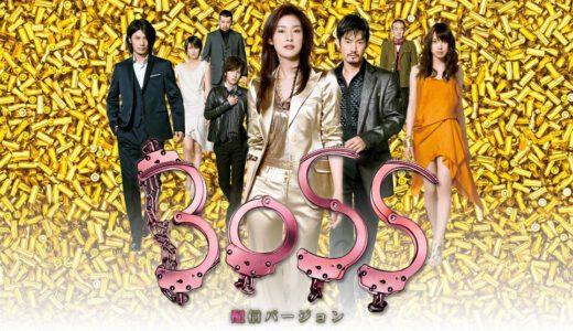 「BOSS」のあらすじ見どころ紹介!問題児チームをまとめ上げる大澤絵里子の男前すぎる姿に注目!