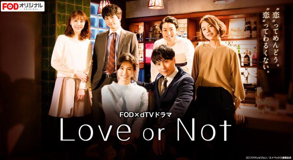 LOVE or NOTのメインビジュアル