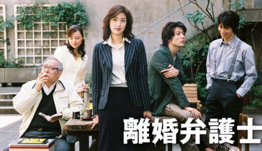 「離婚弁護士」のあらすじ見どころを余すところなく紹介!天海祐希さん演じる間宮貴子の活躍を見逃すな!