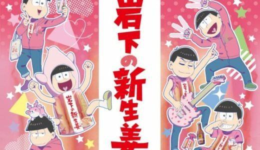 映画「おそ松さん」と「岩下の新生姜」がコラボ!3月15日の映画公開に合わせ、コラボ限定イベントも開催!