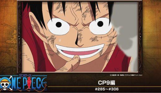 「ワンピース(CP9編)」あらすじ見どころポイント!CP9との激闘