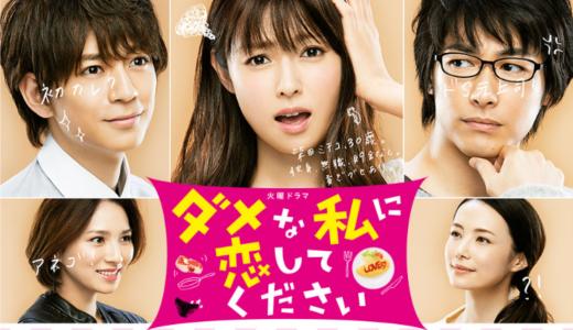 「ダメな私に恋してください」のあらすじ見どころまとめ!深田恭子とDEAN FUJIOKAのラブコメは見逃せない!