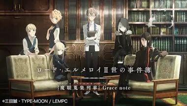 ロード・エルメロイII世の事件簿 -魔眼蒐集列車 Grace note-