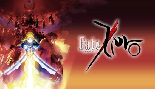 「Fate/Zero」のあらすじ見どころまとめ!原作シリーズの10年前を描いた必見のスピンオフ作品!