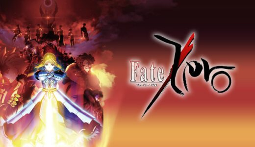 Fate/Zeroのメインビジュアル