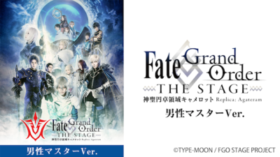 Fate/Grand Order THE STAGE -神聖円卓領域キャメロット