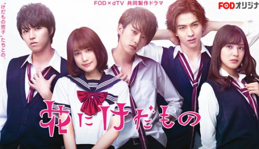 「花にけだもの」続編配信が決定!主演俳優・松尾太陽さんの魅力に迫る!