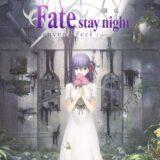 Fate/stay night [Heaven's Feel]のメインビジュアル