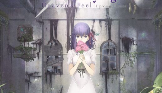Fate/stay night [Heaven's Feel]のメインビジュアル