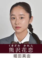 熊沢花恋(くまざわかれん)役 堀田真由(ほったまゆ)