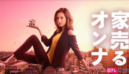 「家売るオンナ」のあらすじ見どころまとめ!北川景子の演技に注目!