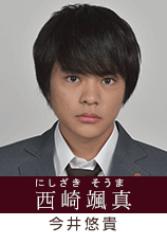 西崎颯真(にしざきそうま)役 今井悠貴(いまいゆうき)