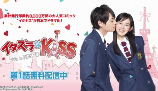 「イタズラなKiss love in TOKYO」のあらすじ見どころまとめ!あまりの人気っぷりに二度目のドラマ化!見逃せない名シーンがたくさん!