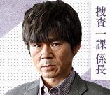 シグナル長期未解決事件捜査班の岩田一夫