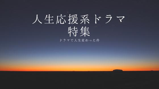 人生応援系ドラマ特集のメインビジュアル