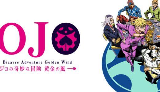 「ジョジョの奇妙な冒険 黄金の風」原作厨が観るアニメ版。暗殺チームのアニメオリジナル展開について語る!