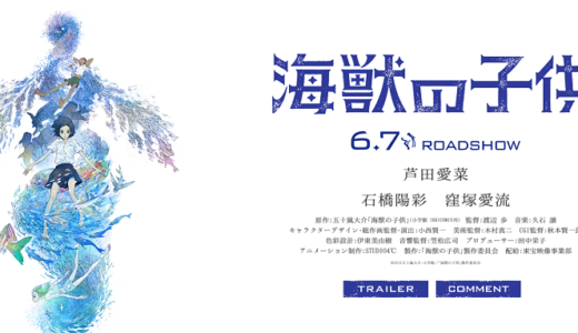 五十嵐大介氏による漫画「海獣の子供」まもなく公開!音楽担当は久石譲
