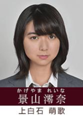 景山澪奈(かげやまれいな)役 上白石萌歌(かみしらいしもか)