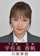 宇佐美香帆(うさみかほ)役 川栄李奈(かわえいりな)