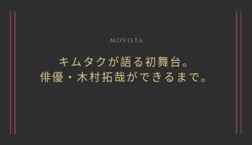 キムタクが語る初舞台。俳優・木村拓哉ができるまで。「大変どころじゃなかった。台本初めて持ったんで」
