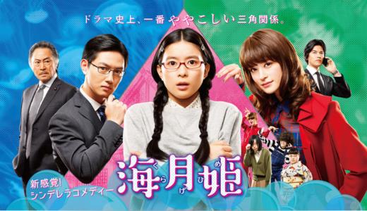 「海月姫」のあらすじ見どころまとめ!超人気漫画が月9でドラマ化!