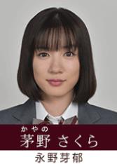 茅野さくら(かやのさくら)役 永野芽郁(ながのめい)