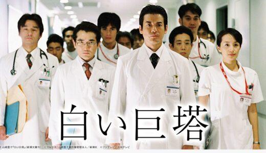 「白い巨塔」(2003年版)のあらすじ見どころを紹介!医療ドラマの金字塔!2019年版放送前に予習しよう!