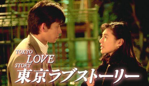 「東京ラブストーリー」のあらすじ見どころ紹介!トレンディドラマの金字塔!1990年代、バブル景気の恋愛模様。