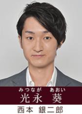 光永葵(みつながあおい)役 西本銀二郎(にしもとぎんじろう)
