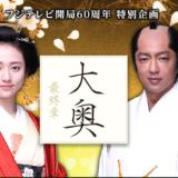 大奥 最終章 木村文乃&大沢たかお