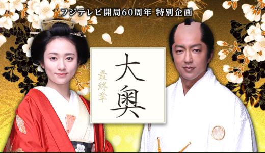 シリーズ完結版「大奥 最終章」の主演に木村文乃が決定!これまでの「大奥」シリーズをチェックしよう!