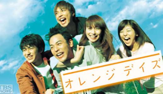「オレンジデイズ」のあらすじ見どころまとめ!平成を代表する青春ドラマ!