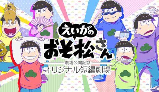 「おそ松さん」の新作短編アニメーションが3月1日公開!「えいがのおそ松さん」前日の6つ子を描く全7話のサイドストーリー!