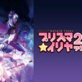Fate/kaleid liner プリズマ☆イリヤ ツヴァイ!のメインビジュアル
