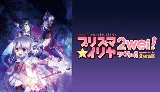 「Fate/kaleid liner プリズマ☆イリヤ ツヴァイ!」のあらすじ見どころまとめ!新キャラクターの登場でますます盛り上がるFate×魔法少女!