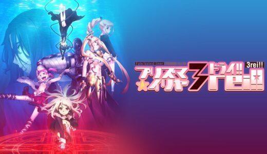 Fate/kaleid liner プリズマ☆イリヤ ドライ!!のメインビジュアル