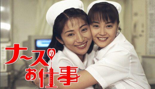「ナースのお仕事」シリーズのあらすじ見どころ紹介!ドジな看護師が巻き起こすドタバタを描くコメディ!