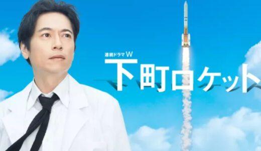 「下町ロケット」のあらすじ見どころ紹介!TBS版の前に制作された、もう一つの「下町ロケット」