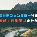 転移・転生モノまとめのメインビジュアル