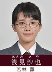 浅見沙也(あさみさや)役 若林薫(わかばやしかおる)