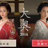 大奥(2016年)メイン画像