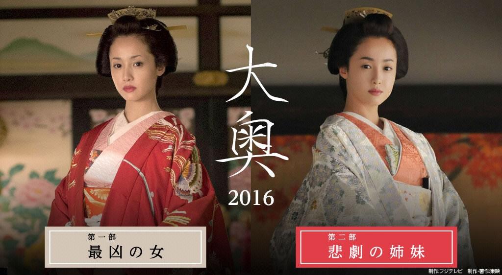 大奥(2016年)沢尻エリカが主演を務めた