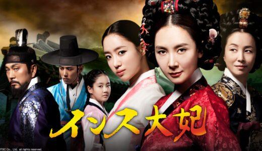 「インス大妃」あらすじ見どころまとめ!朝鮮王朝史に残る稀代の女傑の栄光と挫折を描いた時代劇!