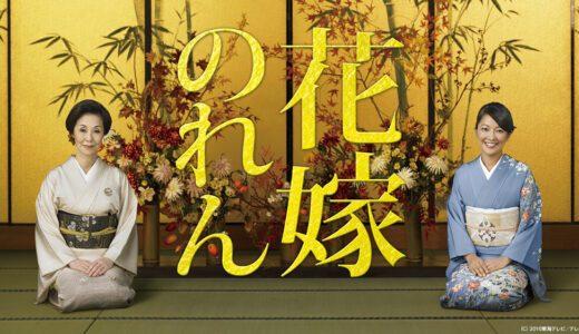 「花嫁のれん」あらすじ見どころまとめ!金沢の老舗旅館を舞台に野際陽子と羽田美智子が嫁姑バトル!