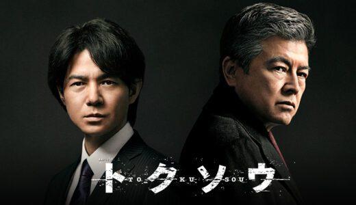 「トクソウ」あらすじ見どころまとめ!東京地検特捜部を舞台にした司法の暗部を抉る問題作!